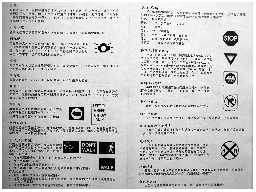 12th page Ma RMV drivers license sudy manual in Chinese - www.RC123.com